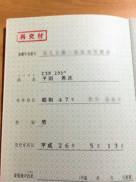 年金 手帳 の 再 発行