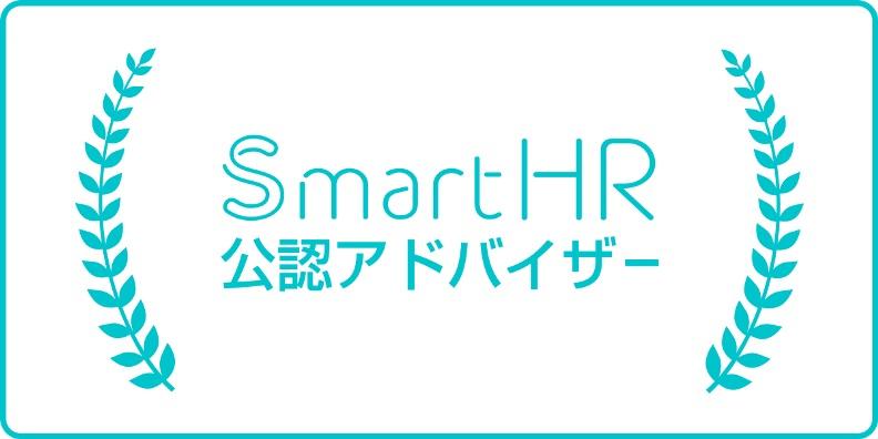 SmartHR公認アドバイザーです。のイメージ